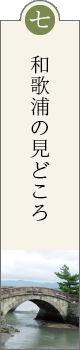 和歌浦の見どころ