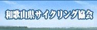 和歌山県サイクリング協会