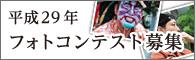 平成29年フォトコンテスト募集