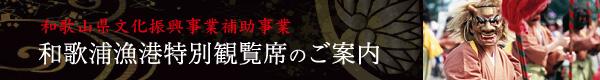 和歌浦漁港特別観覧席のご案内