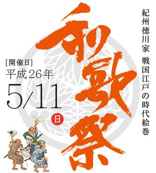 紀州徳川家 戦国江戸の時代絵巻 和歌祭