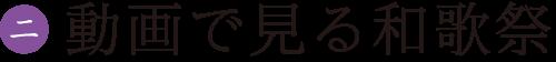 動画で見る和歌祭