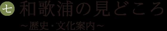 和歌浦漁港おっとっと広場
