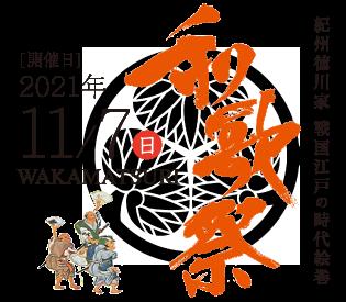 紀州徳川家 戦国江戸の時代絵巻 和歌祭 [開催日]2021年11月7日(日)