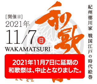 紀州徳川家 戦国江戸の時代絵巻 和歌祭  2021年11月7日に延期の和歌祭は、中止となりました。
